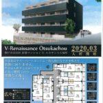 【新築】V-ルネサンス大塚町